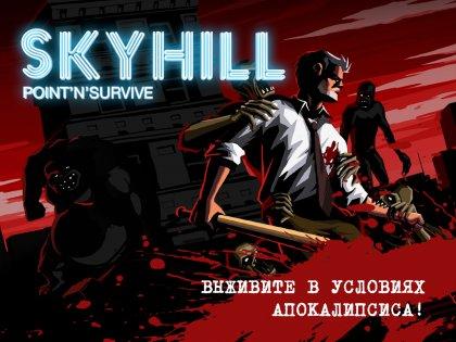 Скачать skyhill 1. 0. 47 для android.