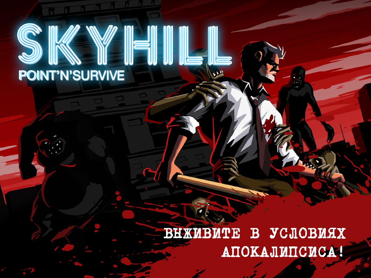 Skyhill: мод