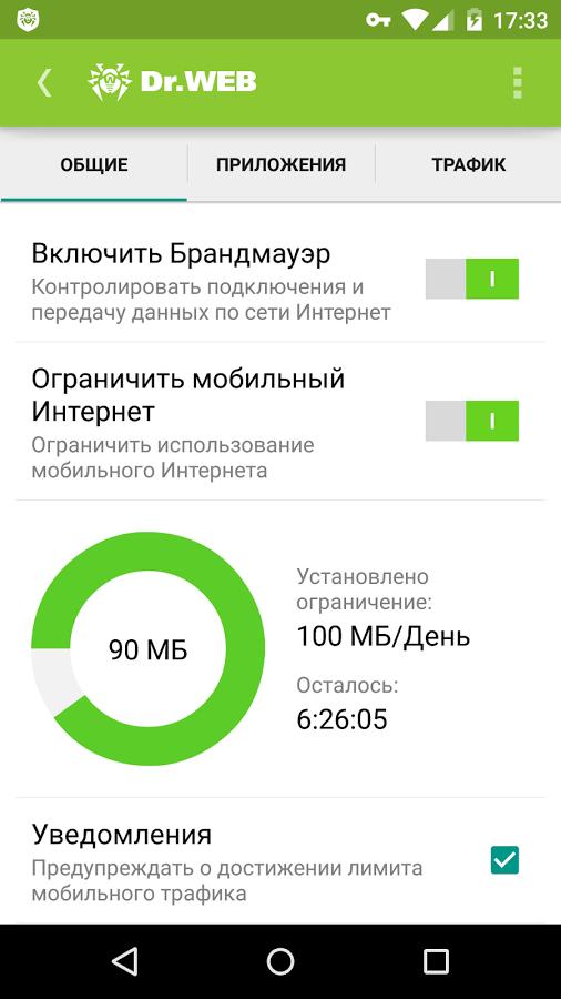 Скачать dr. Web security space 12. 3. 0 для android.