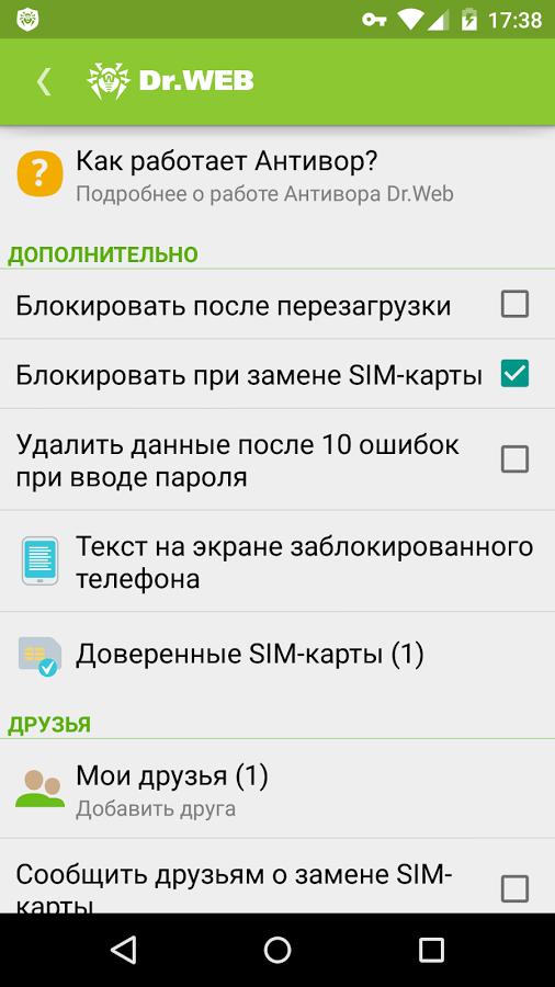 Антивирус dr web скачать на андроид.