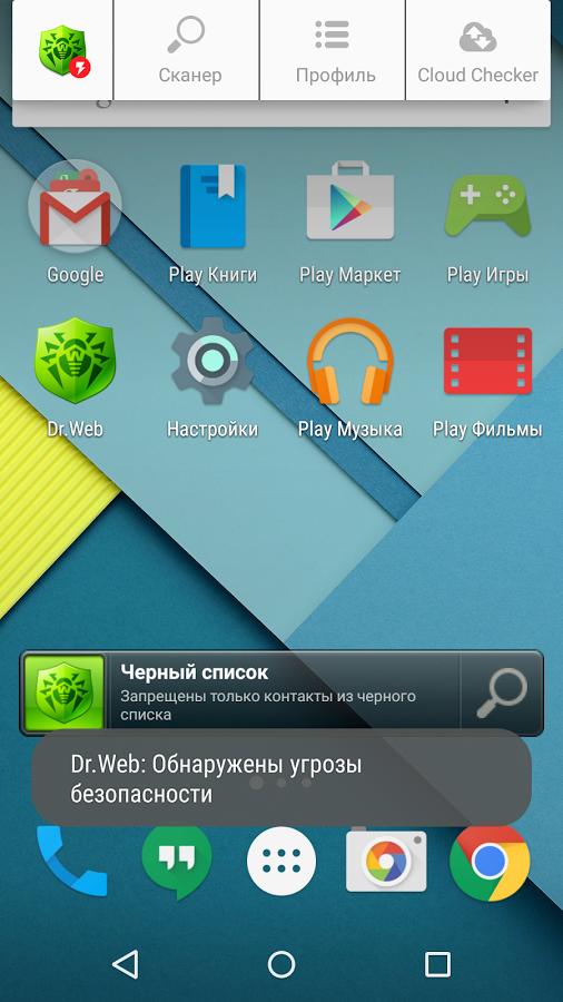 Скачать dr. Web для андроида, лучший антивирус доктор веб на.
