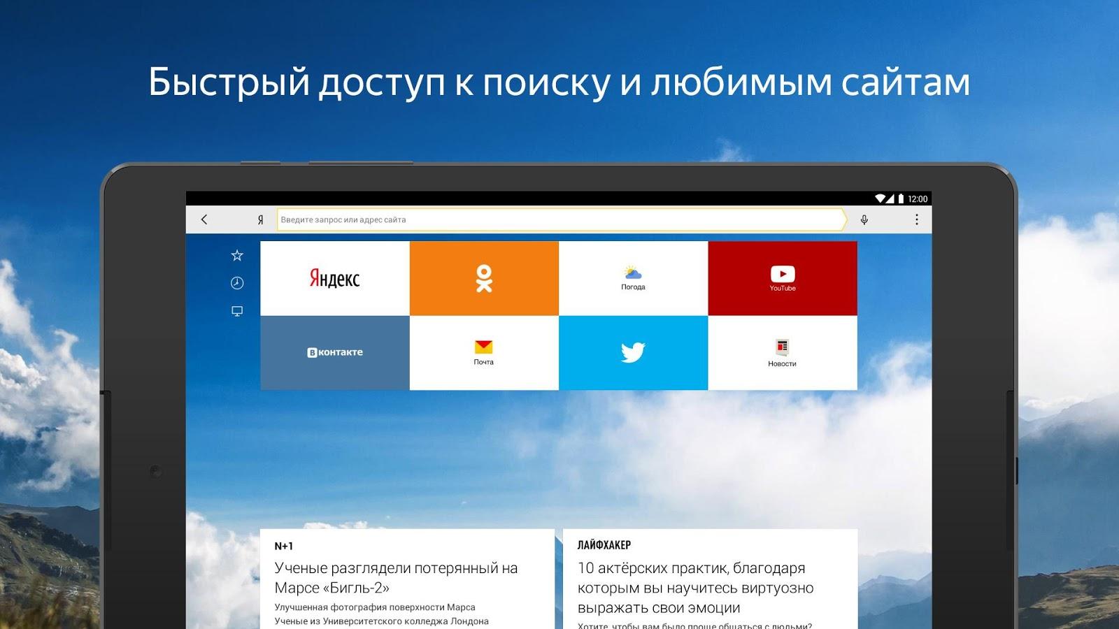 Скачать на андроид программу яндекс браузер