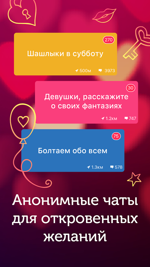 Приложение андроид для loveplanet