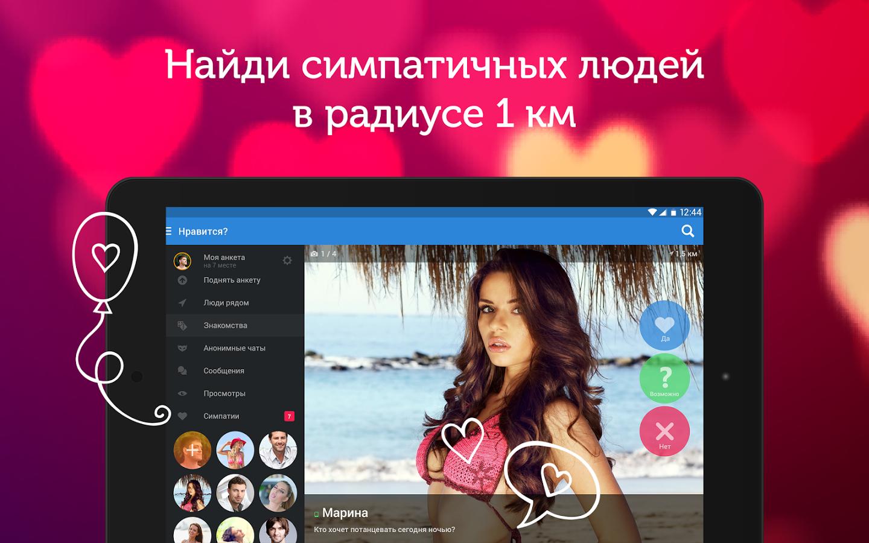 приложение link знакомства на компьютер