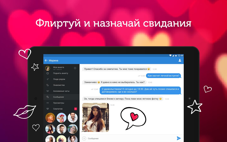 Приложение loveplanet для андроид скачать бесплатно