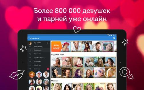 Лавпланет приложение интернет-знакомства в воскресенске