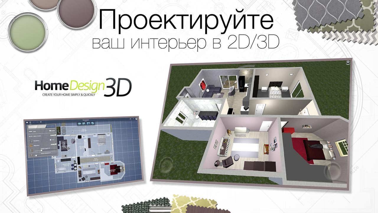 3d home design скачать