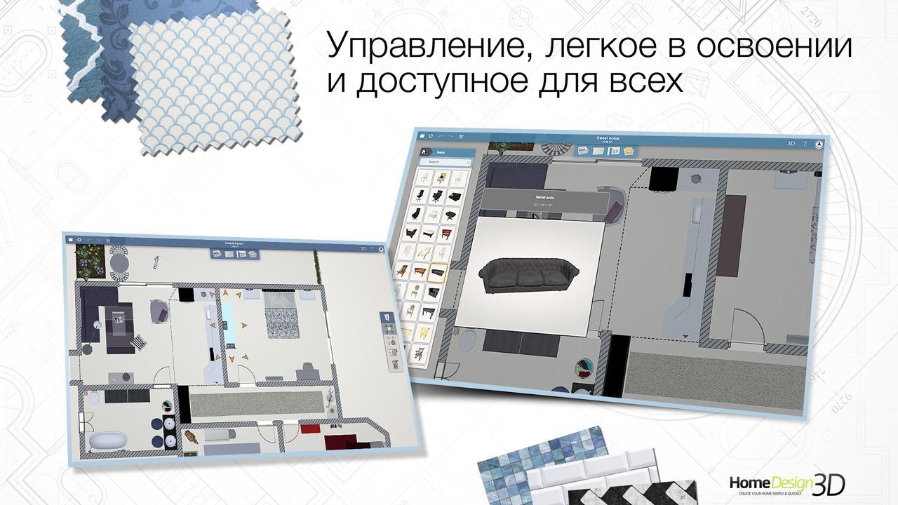 Home design 3d 4 3 4 скриншот 8