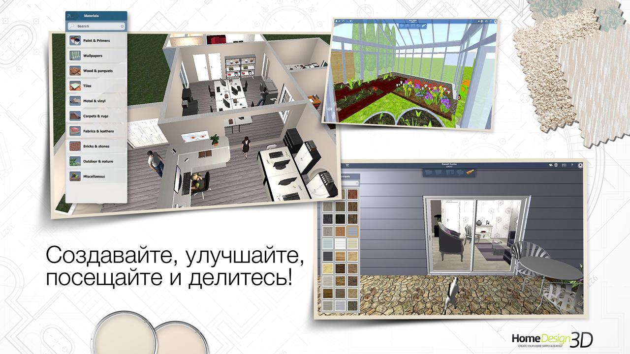 Home design 3d 4 3 4 скриншот 9