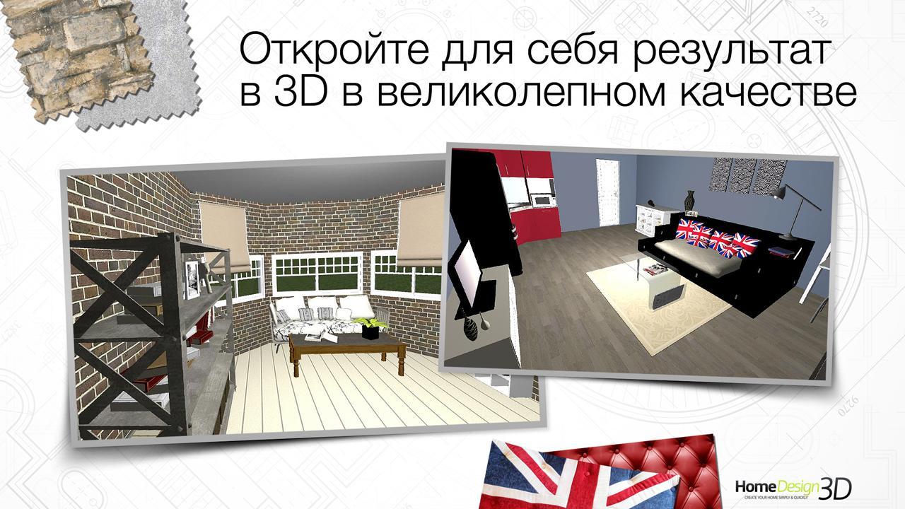Home design 3d 4 3 4 скриншот 10