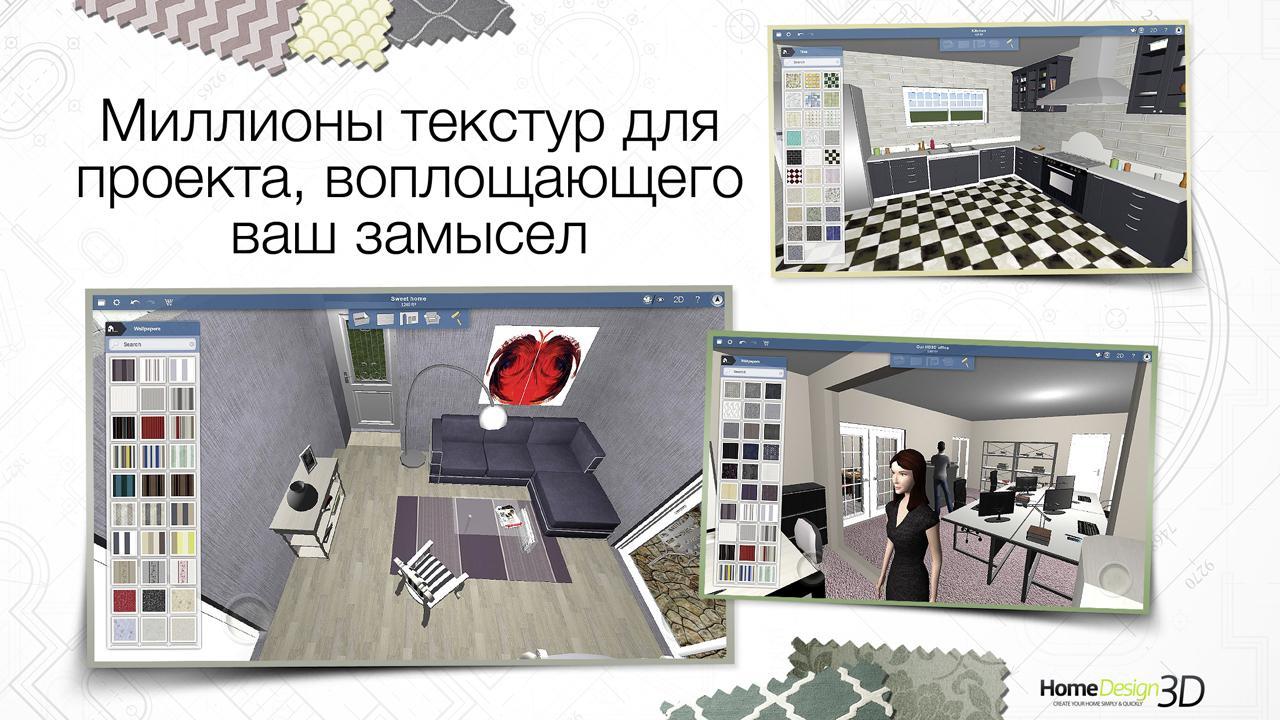 Home design 3d 4 3 4 скриншот 11