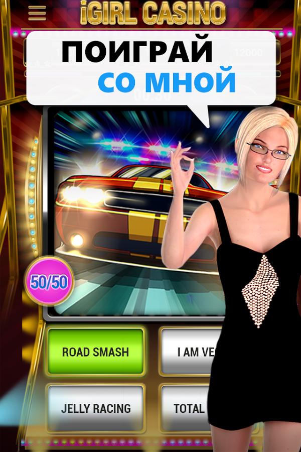 скачать игру собеседница с бесконечными деньгами на андроид