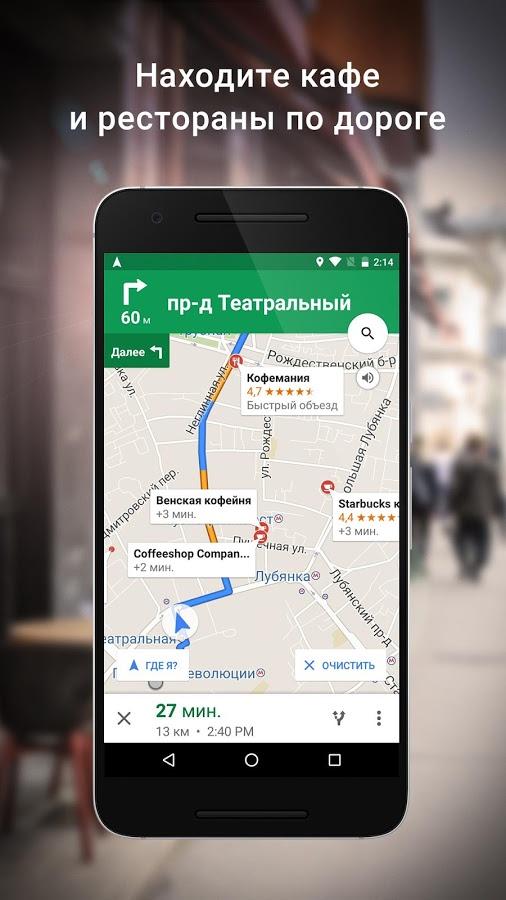 Гугл карты приложения скачать
