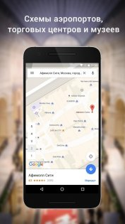 Google Карты 9.82.2. Скриншот 7