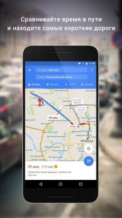 Google Карты 9.82.2. Скриншот 8