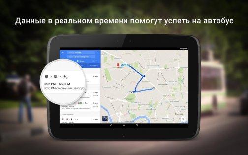 Google Карты 9.74.1. Скриншот 10