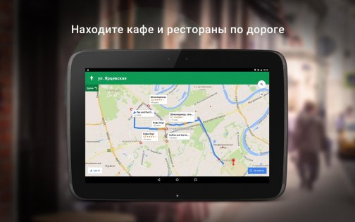 Google Карты 9.74.1. Скриншот 11