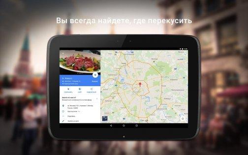 Google Карты 9.74.1. Скриншот 12