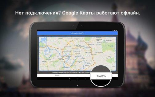 Google Карты 9.74.1. Скриншот 13