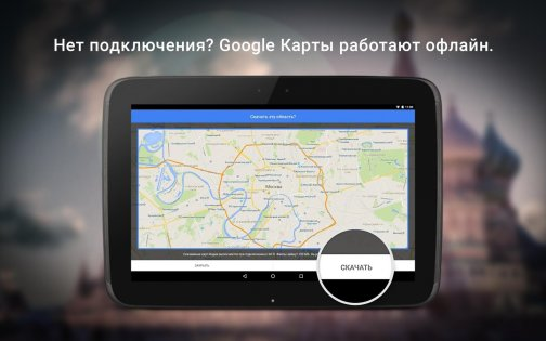 Google Карты 9.82.2. Скриншот 13