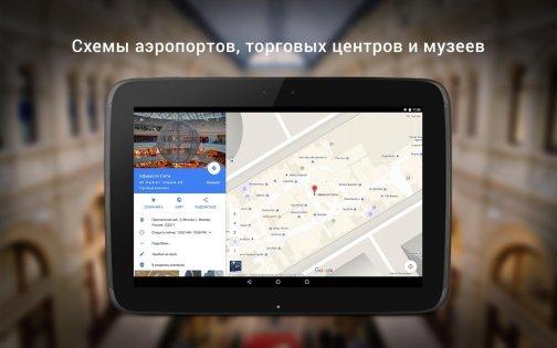 Google Карты 9.74.1. Скриншот 15