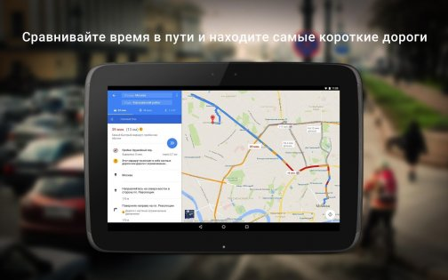Google Карты 9.74.1. Скриншот 16