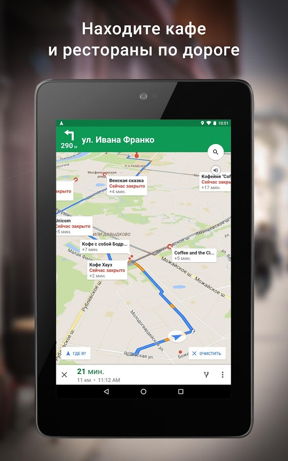 скачать гугл карту бесплатно на андроид - фото 6