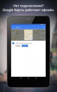 Google Карты 9.82.2. Скриншот 21