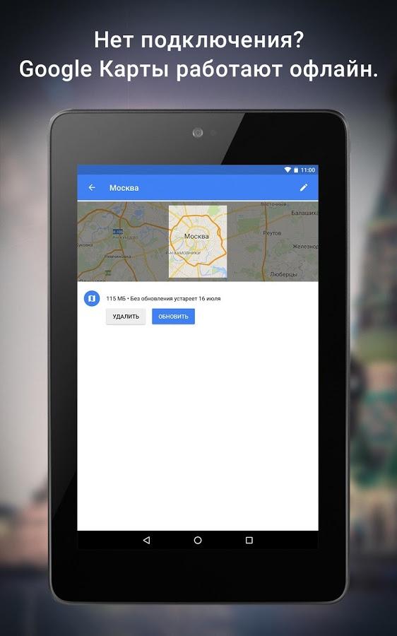Карта гугл скачать на компьютер