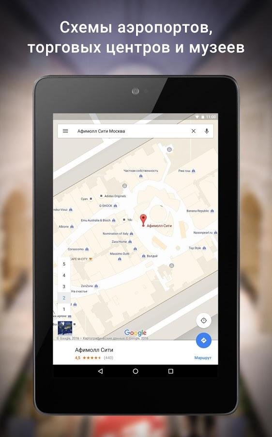 скачать гугл карту бесплатно на андроид - фото 5