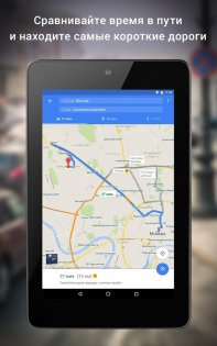Google Карты 9.74.1. Скриншот 24