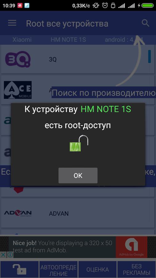 Бади Рут скачать на Android