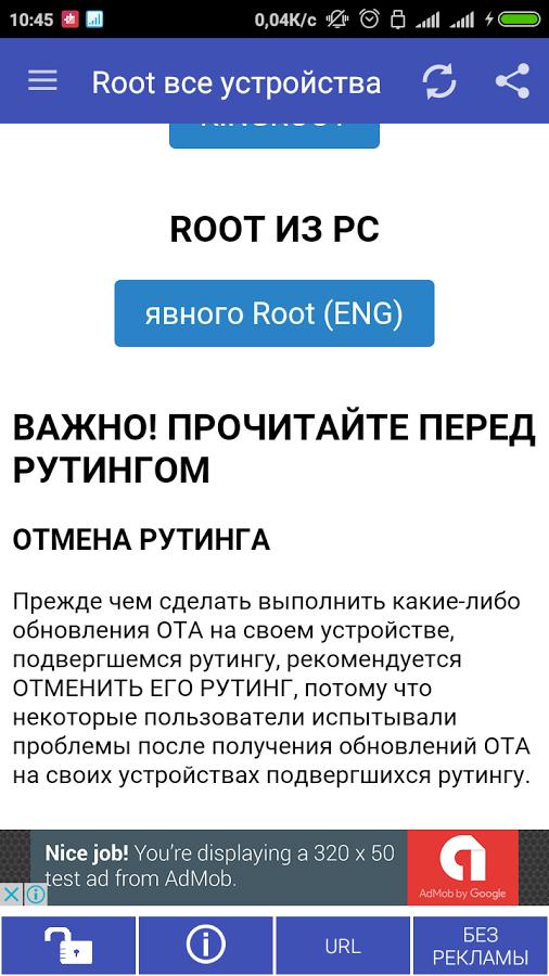 Скачать baidu root на русском trashbox