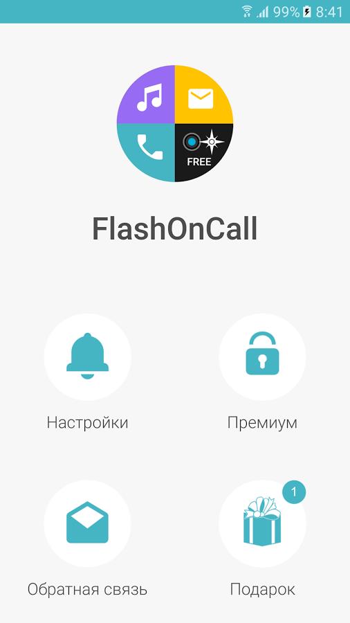 Скачать приложения flashoncall