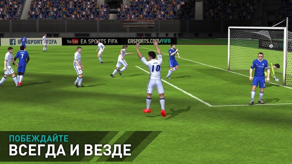 Скачать Игру Fifa Футбол - фото 3