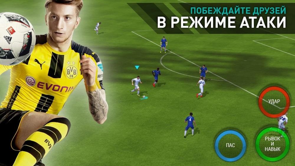 скачать футбол-игра на андроид бесплатно