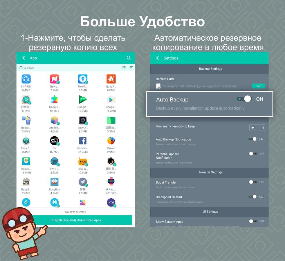 Скачать приложения на андроид 3 4