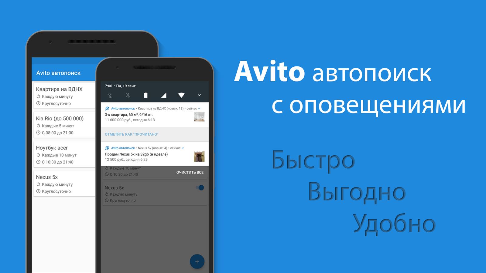Avito скачать для андроид