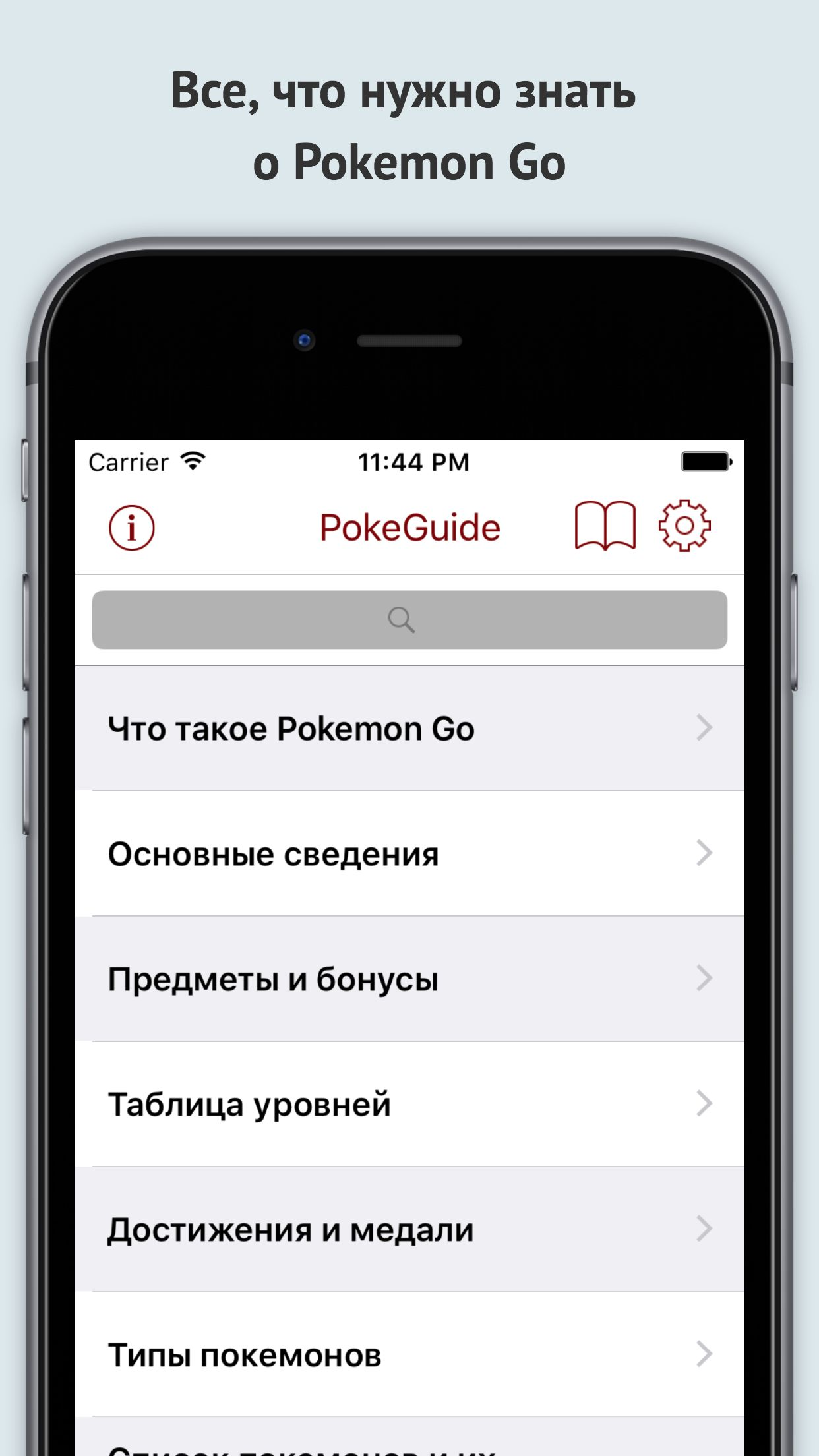 Pokeguide pokemon go 10 for Documents to go manual
