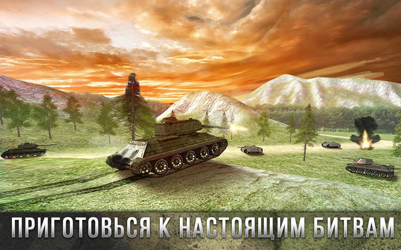 Скачать игру tank battle на компьютер