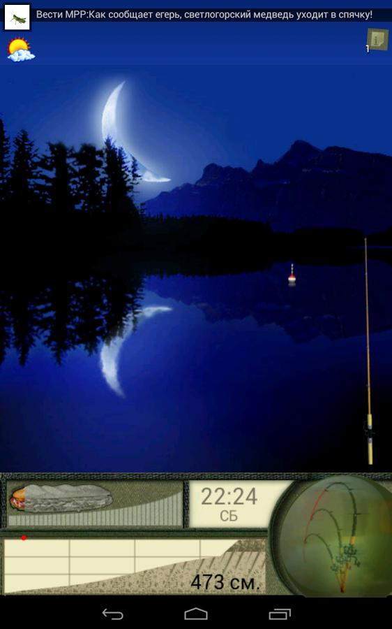 скачать программы на андроид для рыбалки