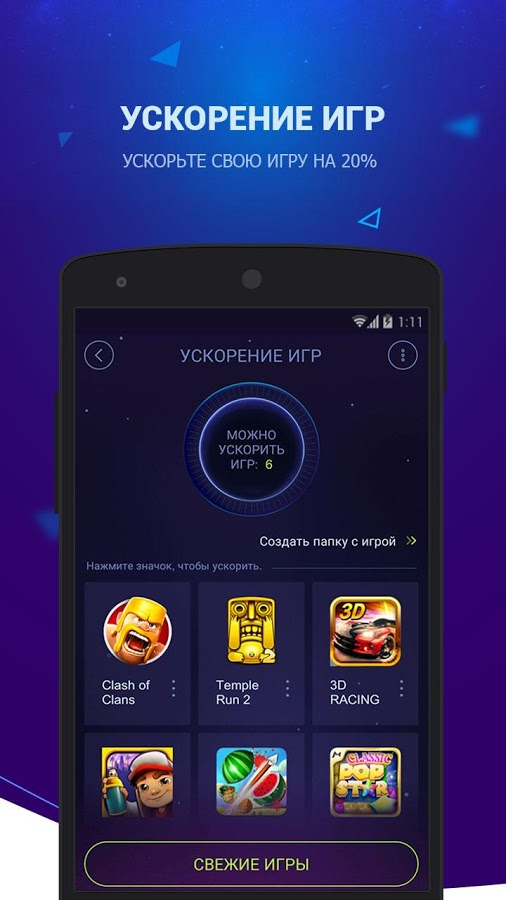 free download du speed booster for android