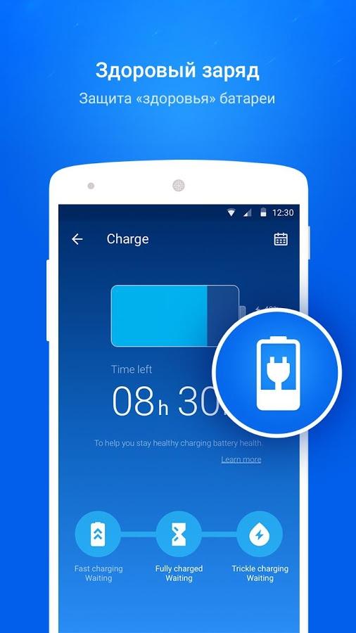 Скачать на андроид приложение du battery saver