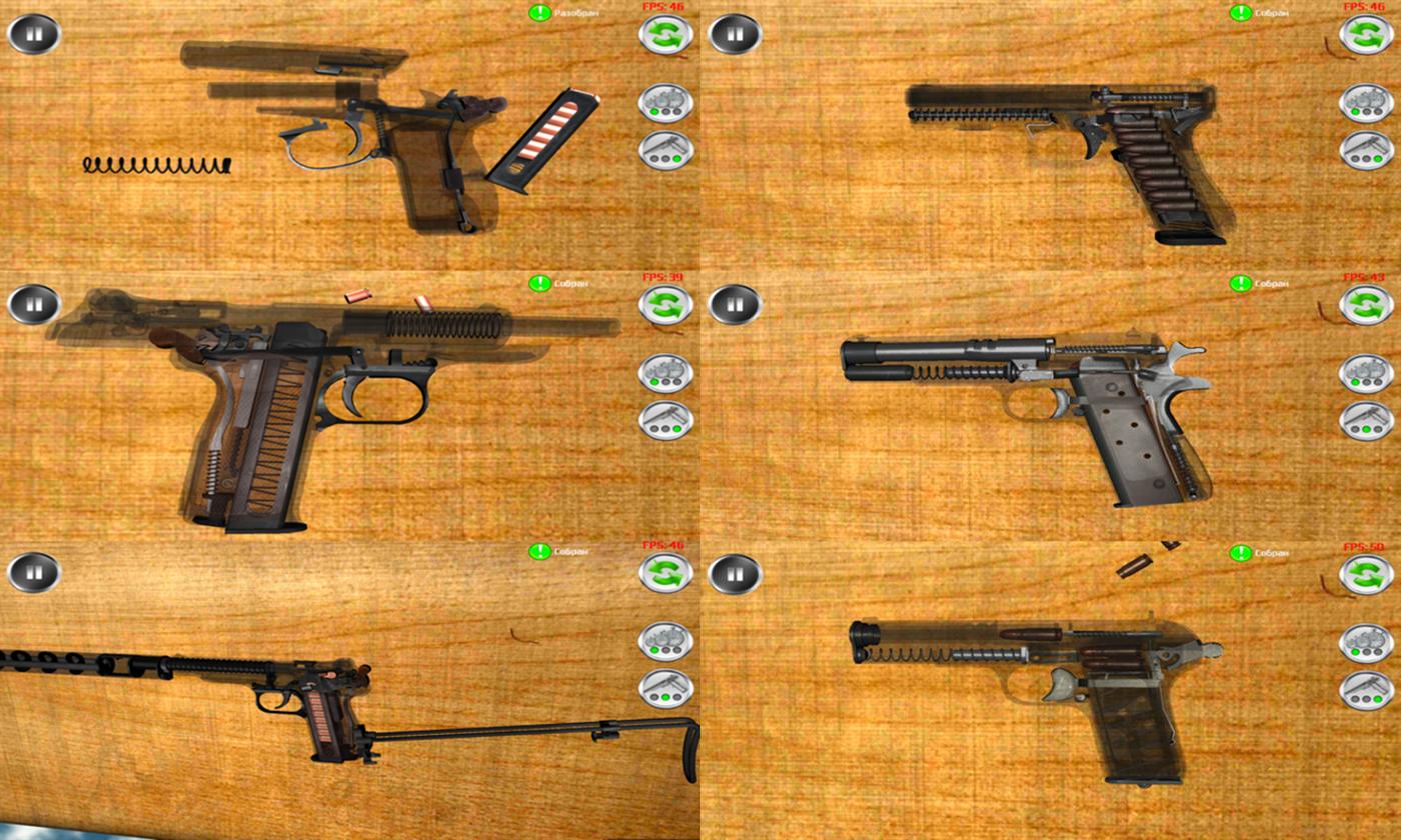 Игра сборка разборка оружия скачать на пк