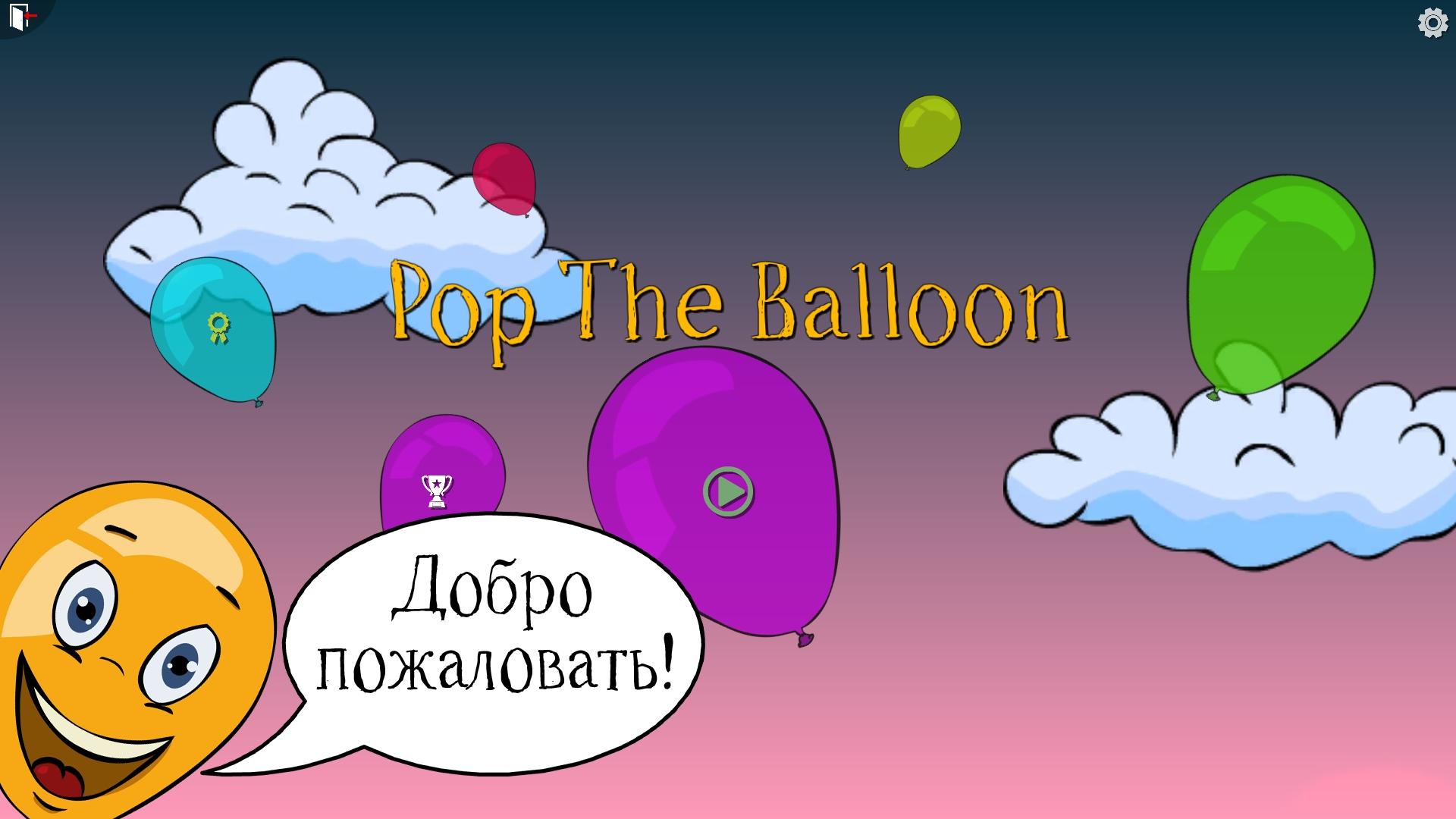 Скачать звук воздушного шарика