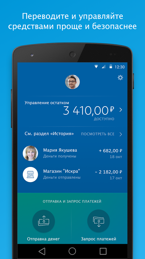 Paypal с Android