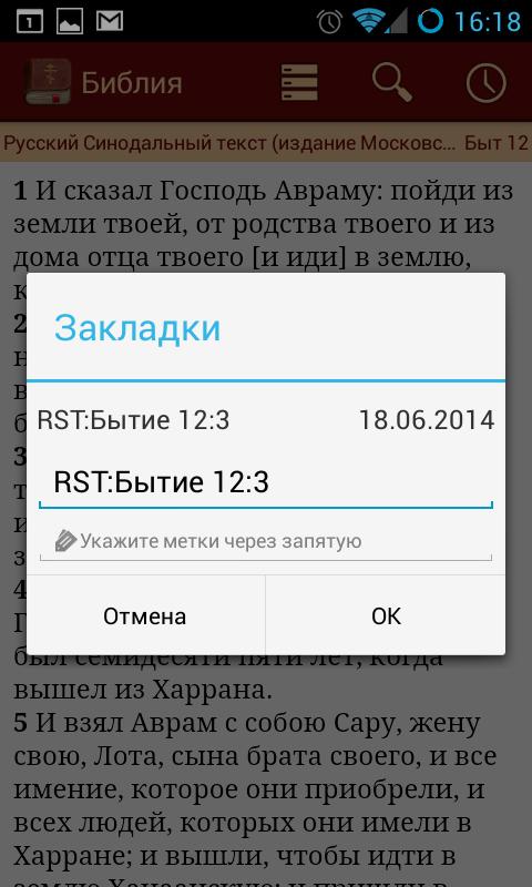 Скачать библию бесплатно приложение скачать программу арк для андроида