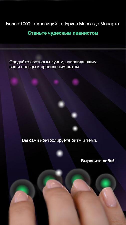 Скачать magic piano 2. 8. 3 для android.