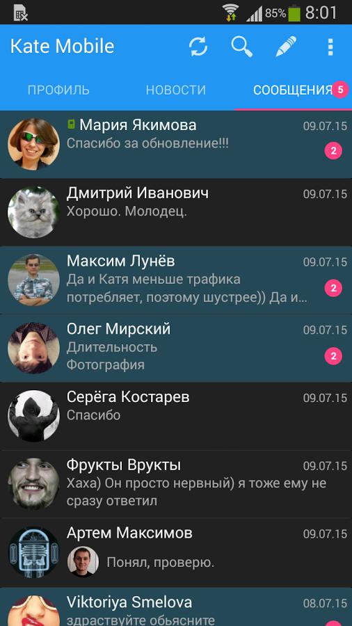 Скачать программу kate mobile бесплатно