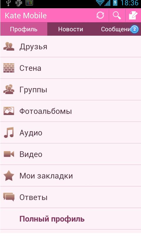 Kate mobile 48. 2 для android софт для вконтакта.